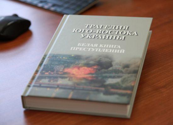 Следственный комитет РФ издал книгу о «преступлениях на Донбассе» с фейковым фото на обложке