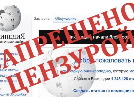 «Википедию» исключили из реестра запрещённых сайтов