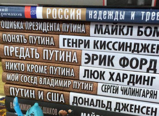 Люк Хардинг заявил, что не писал книги «Никто, кроме Путина»