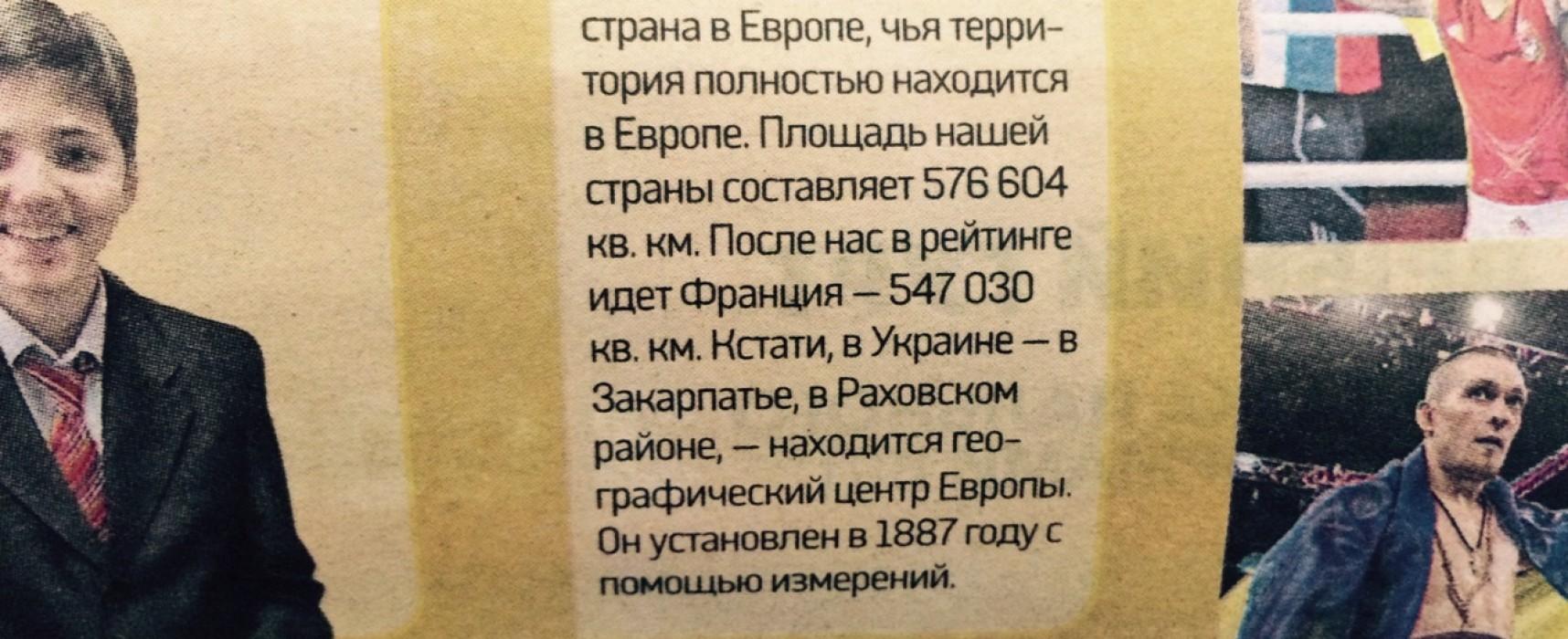 Газета Вести «отрезала» Крым от Украины
