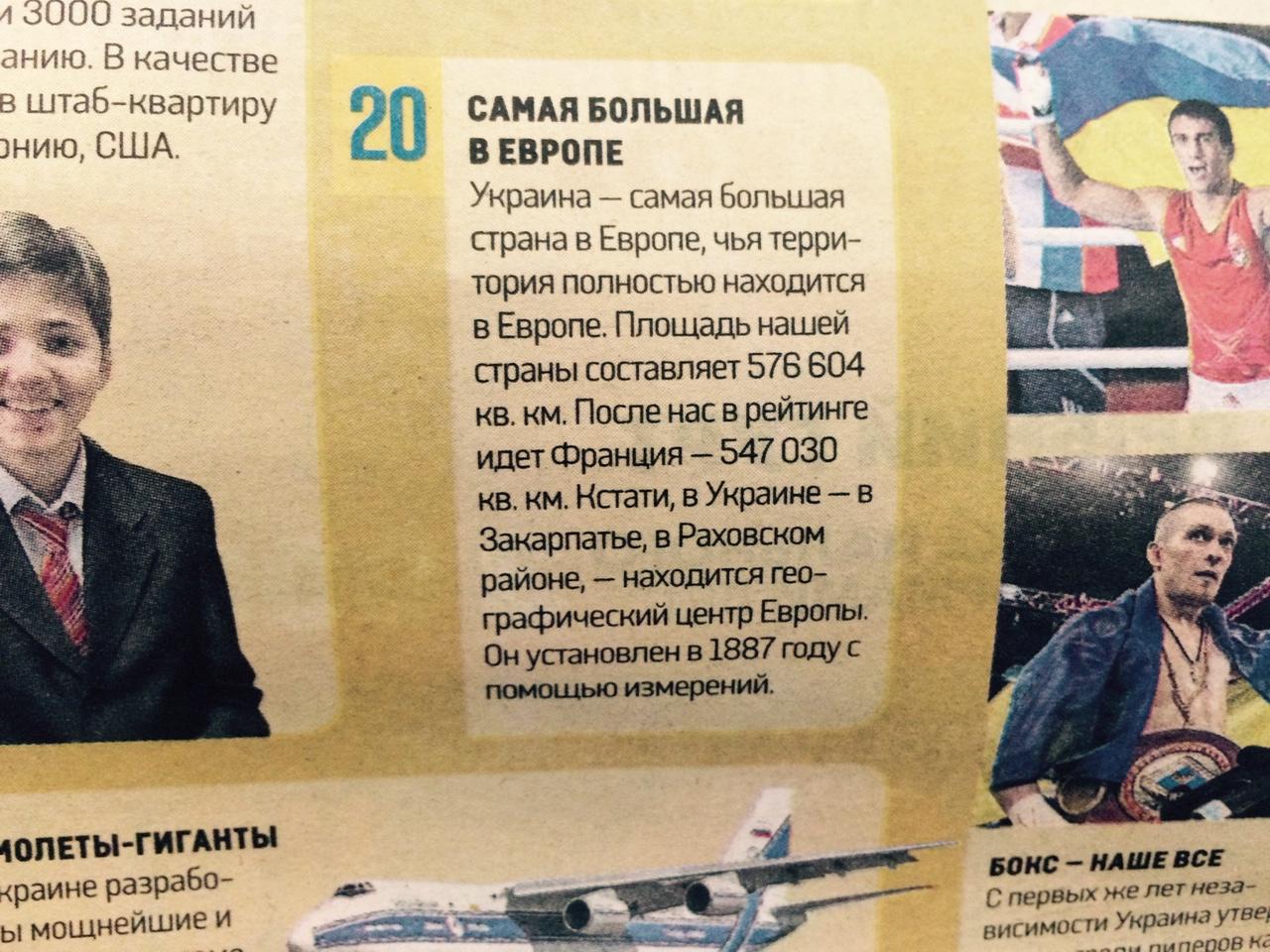 """Скан страницы газеты """"Вести"""""""