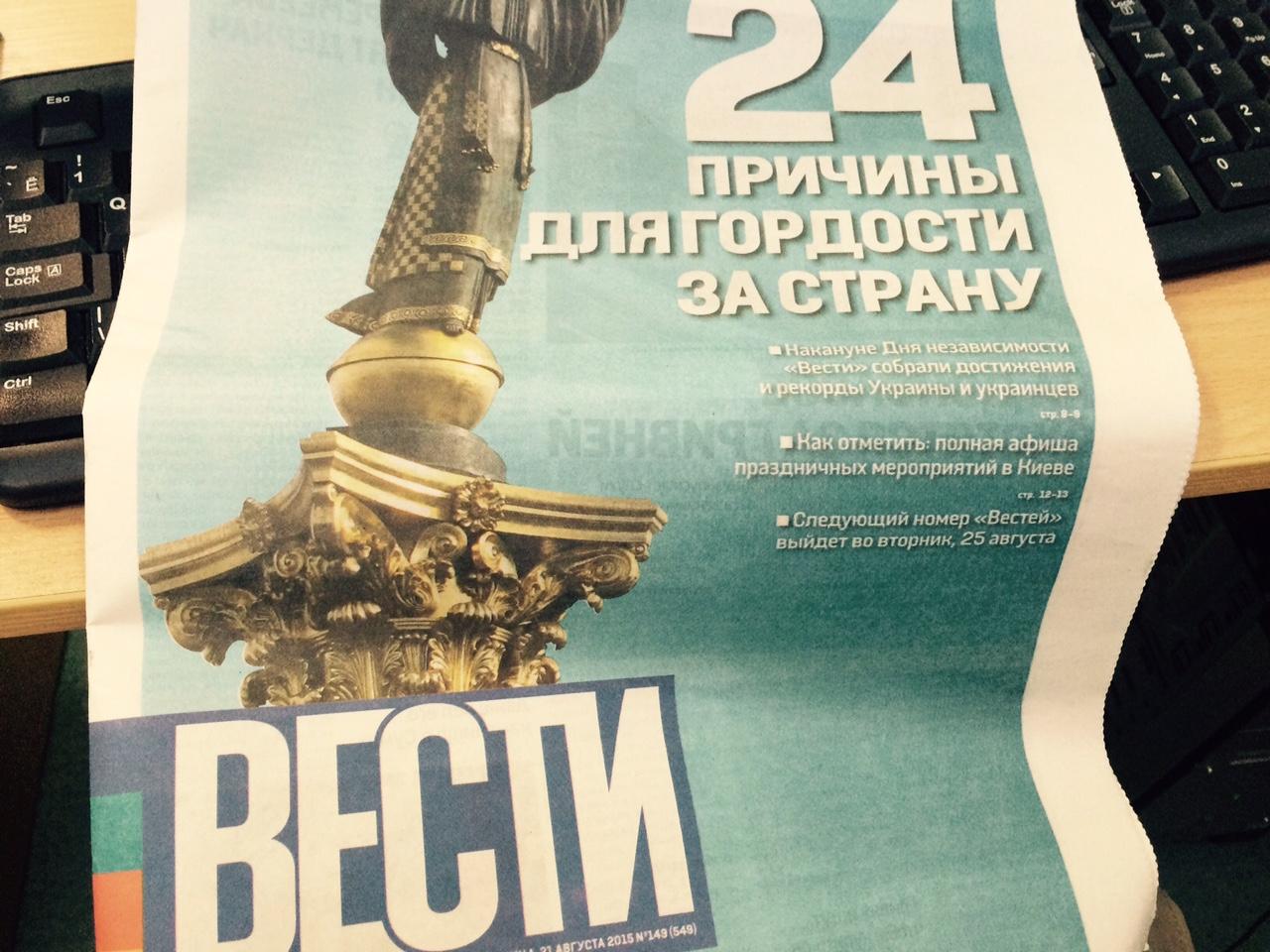 """Скан первой страницы газеты """"Вести"""""""