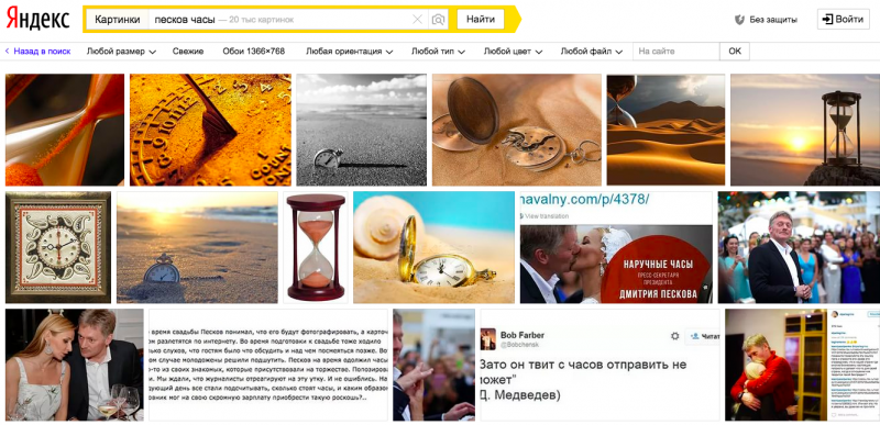 "Yandex image search results for ""Peskov watch"" (""песков часы""), after Yandex allegedly ""fixed"" a ""mistake."" Screen capture, August 23, 2015."
