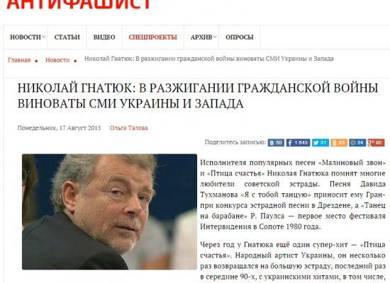СМИ приписали известному певцу Николаю Гнатюку несуществующие цитаты о войне в Украине