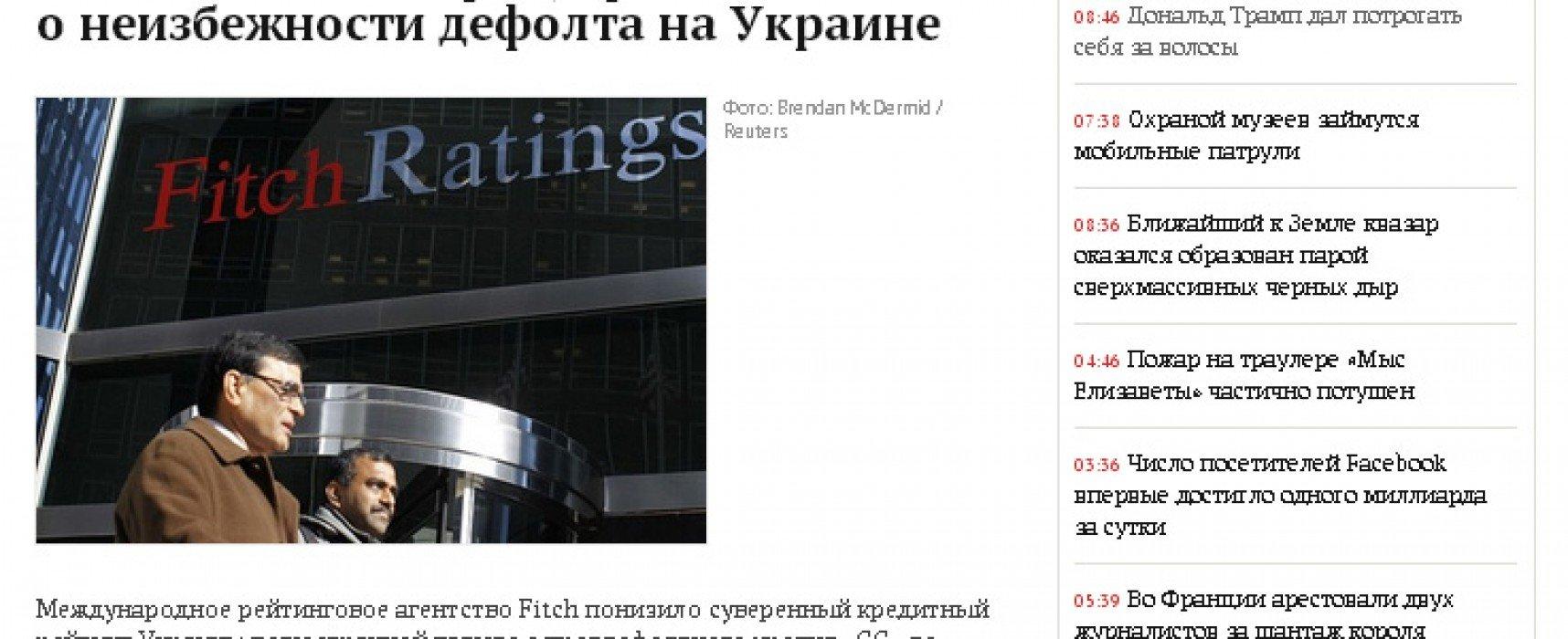 СМИ исказили смысл публикации рейтинга Fitch по Украине