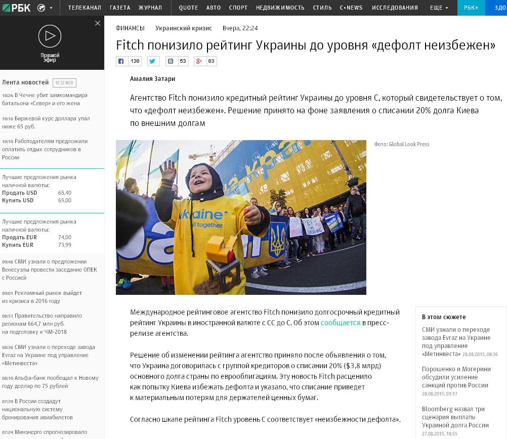 Скриншот сайта rbc.ru