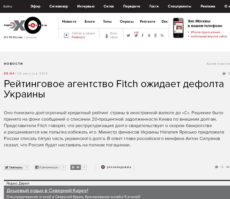 Скриншот сайта echo.msk.ru