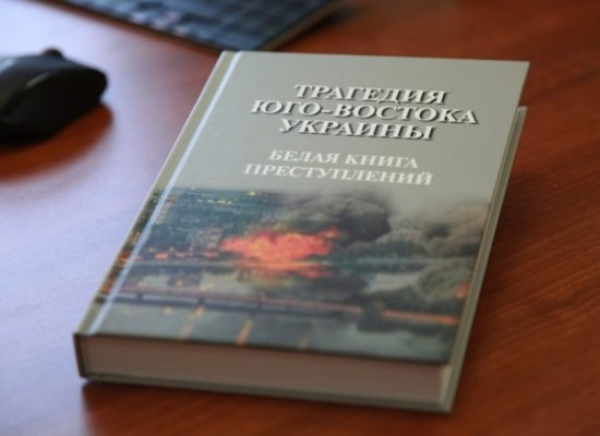 Russian Government Book on Ukraine Conflict Illustrated With Fake Photo