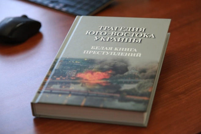 A book released by Russia's Investigative Committee