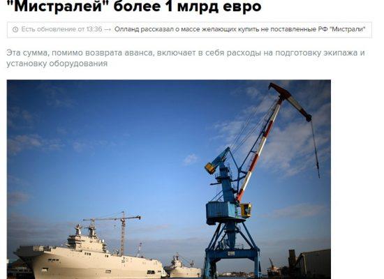 Франция не платила России более 1 млрд евро за непоставку «Мистралей»