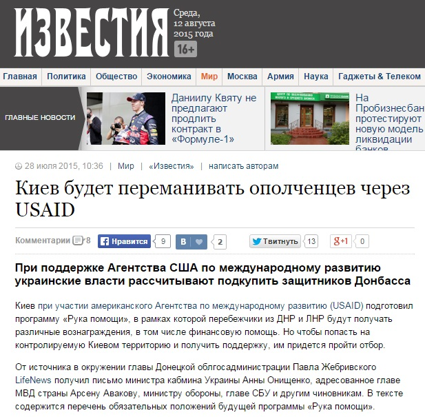 Скриншот сайта Известия.ру