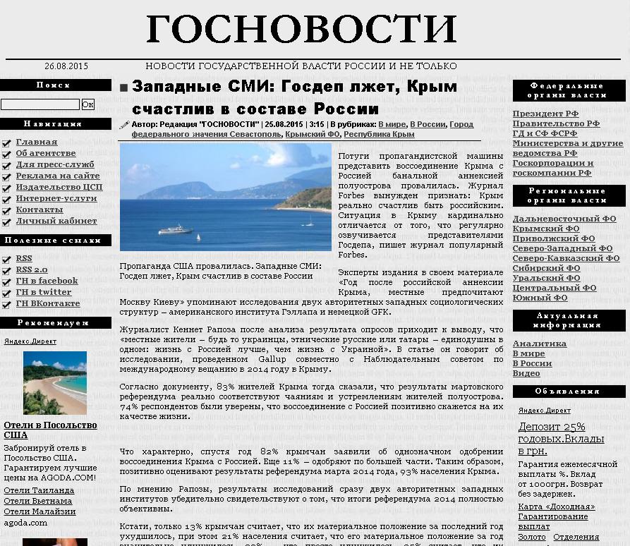 Screenshot de pe site-ul Gosnovosti.com