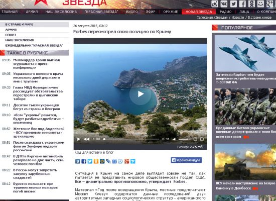 Fake: Forbes Revises Position on Crimea