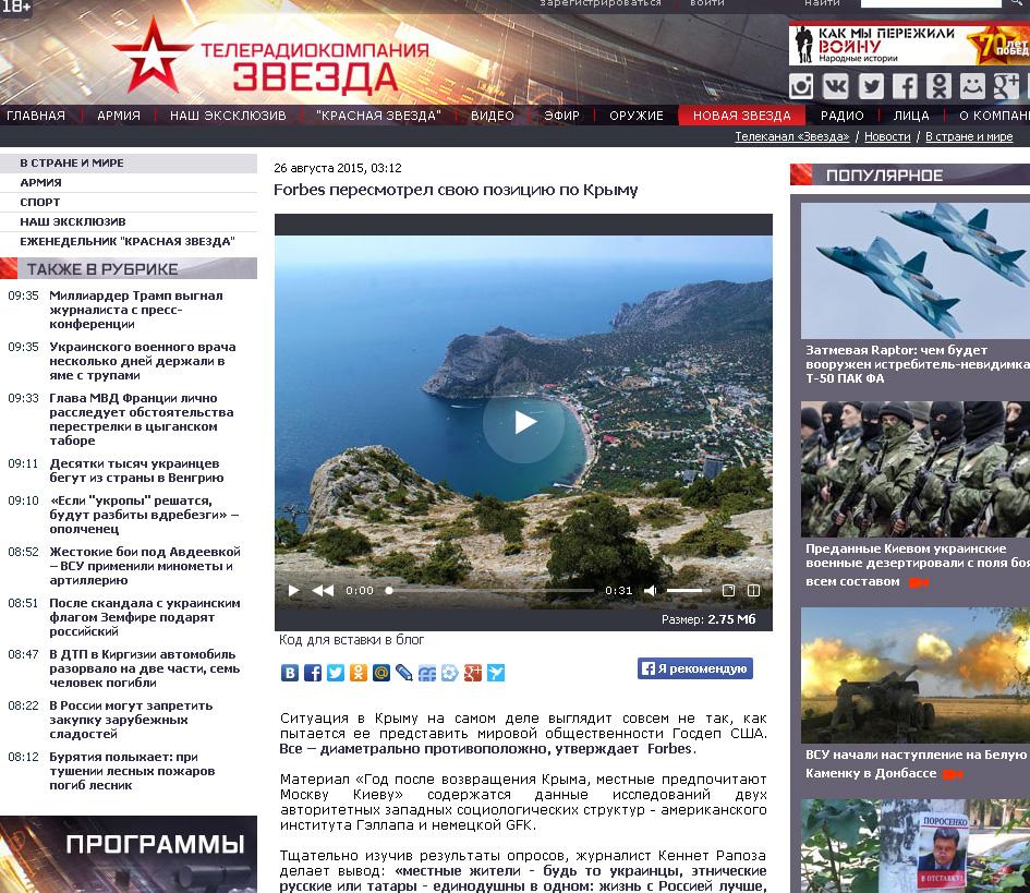 """Screenshot de pe site-ul postului TV """"Zvezda"""""""