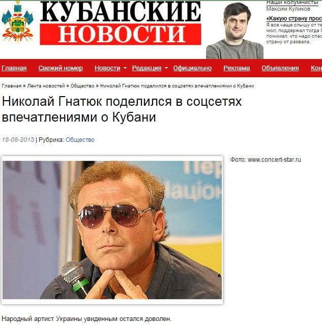 Скриншот сайта kubnews.ru