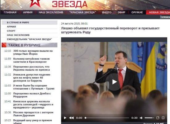 Fake: Member of Ukrainian Parliament Calls for Coup d'Etat and Storming Verkhovna Rada