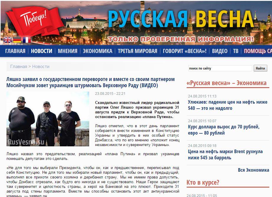 """Скриншот сайта """"Русская весна"""""""