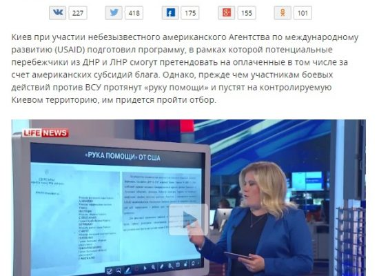 LifeNews Airs Counterfeited Document to Link Nonexistent USAID Project with Ukrainian Cabinet of Ministers