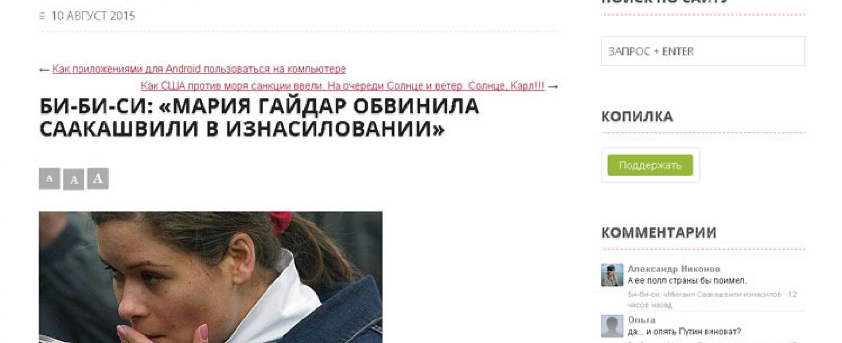 Fals: Maria Gaidar l-a acuzat pe Mihail Saakaşvili de viol