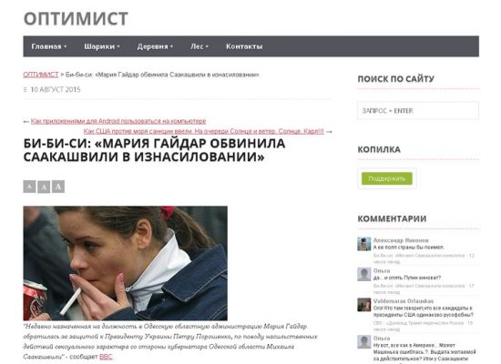 Fake: Maria Gaidar Accuses Saakashvili of Rape