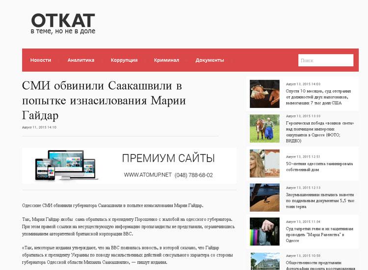 Скриншот сайта Откат