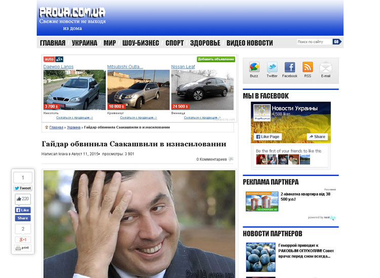 Скриншот сайта ProUa