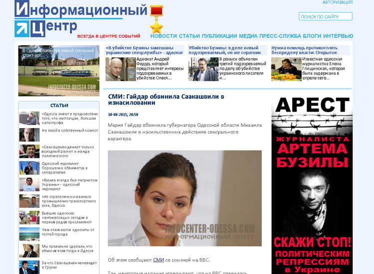 Screenshot de pe site-ul Informaţionnîi ţentr