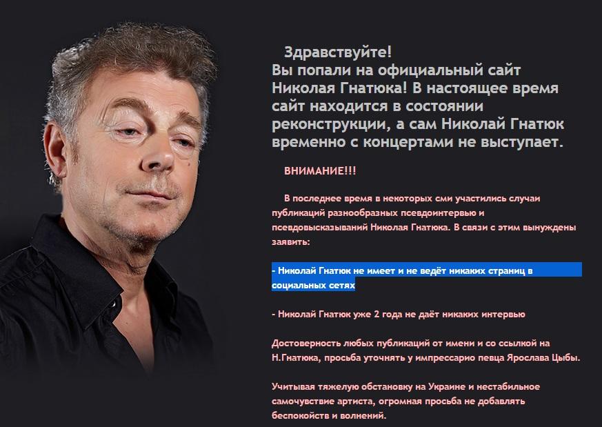 nikolaygnatyuk.com website screenshot