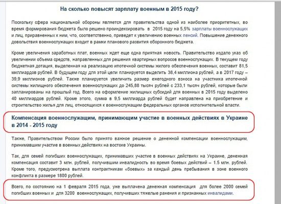 Debunking the fake article on 2000 Russian soldiers killed in Donbas everyone fell for