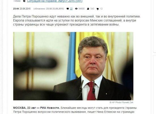 Российские СМИ исказили смысл статьи немецкой газеты о президенте Украины