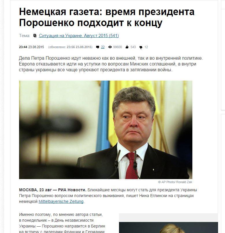 """Скриншот сайта """"РИА Новости"""""""