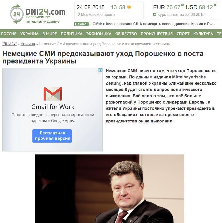 Скриншот сайта DNI24.com