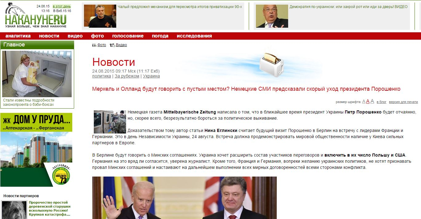Скриншот сайта Накануне.RU
