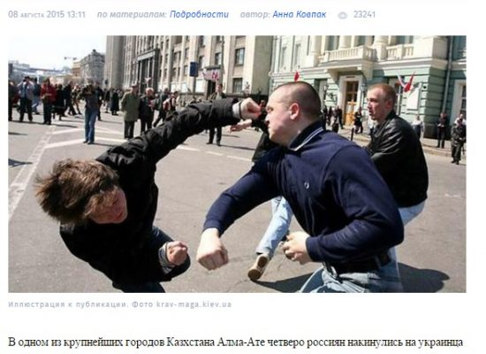 Fake Photo Used to Depict Almaty Scuffle
