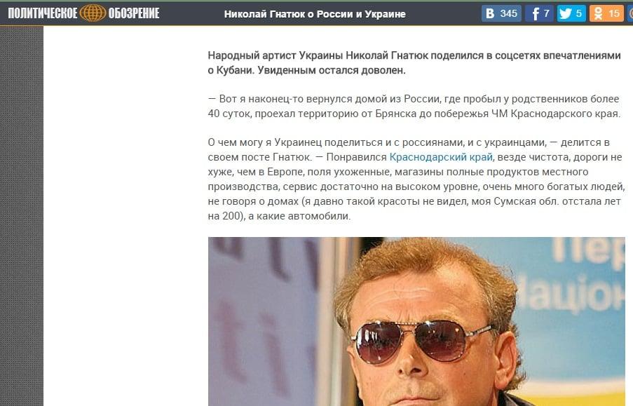 politobzor.net website screenshot