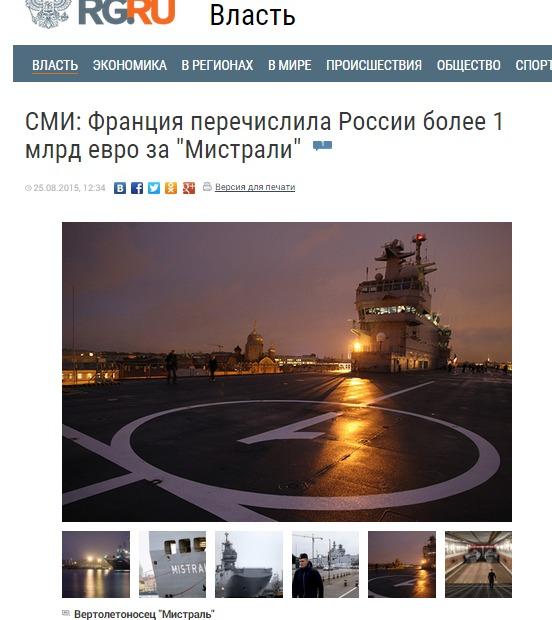 rg.ru website screenshot