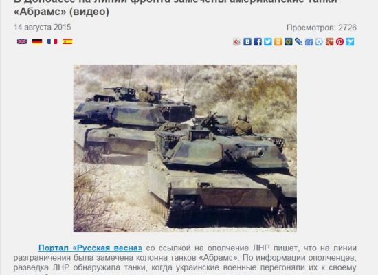 Photo Fake by Russkaya Vesna: American Tanks in Antiterrorist Operation Area