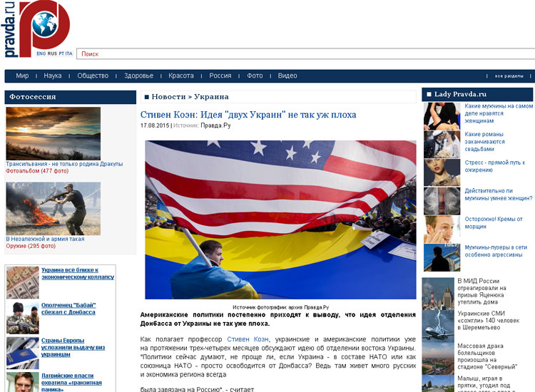 Скриншот сайта Правда.ру