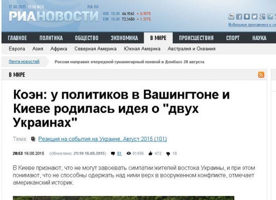 Fake: Kyiv and Washington Are Ready to Divide Ukraine
