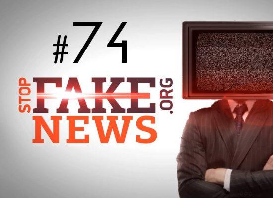 StopFakeNews #74. Логово троллей и беспилотник с кабиной пилота