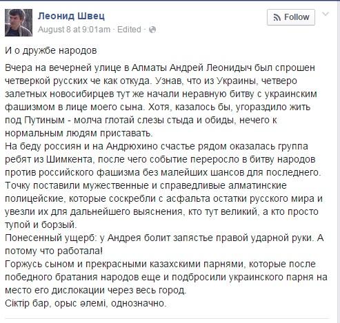 Сообщение Леонида Швеца
