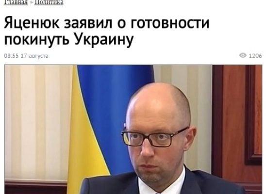 Фейк: Яценюк собирается покинуть Украину