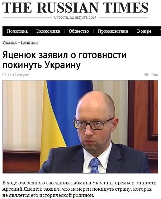 Скриншот сайта The Russian Times