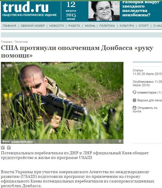 Скриншот сайта trud.ru