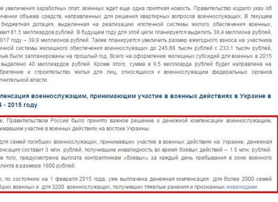 Действительно ли власти РФ признали гибель своих военнослужащих в Украине?