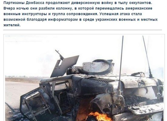 Photo Fake: Donetsk Fighters Destroy American Hummer