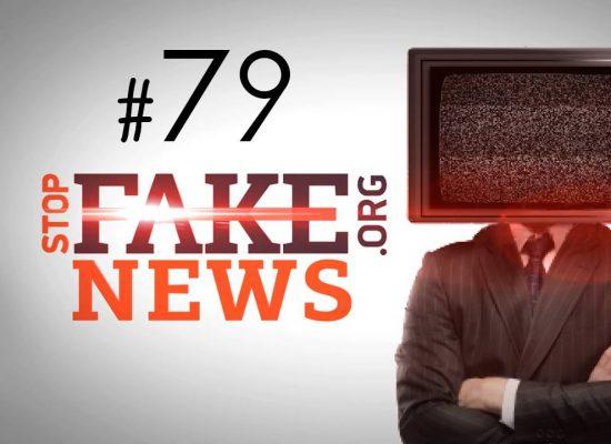StopFakeNews #79. Слезы и убийства детей – любимые манипуляции пропагандистских СМИ