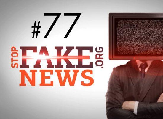 StopFakeNews #77. Зачем России фейк про Яценюка на чеченской войне?