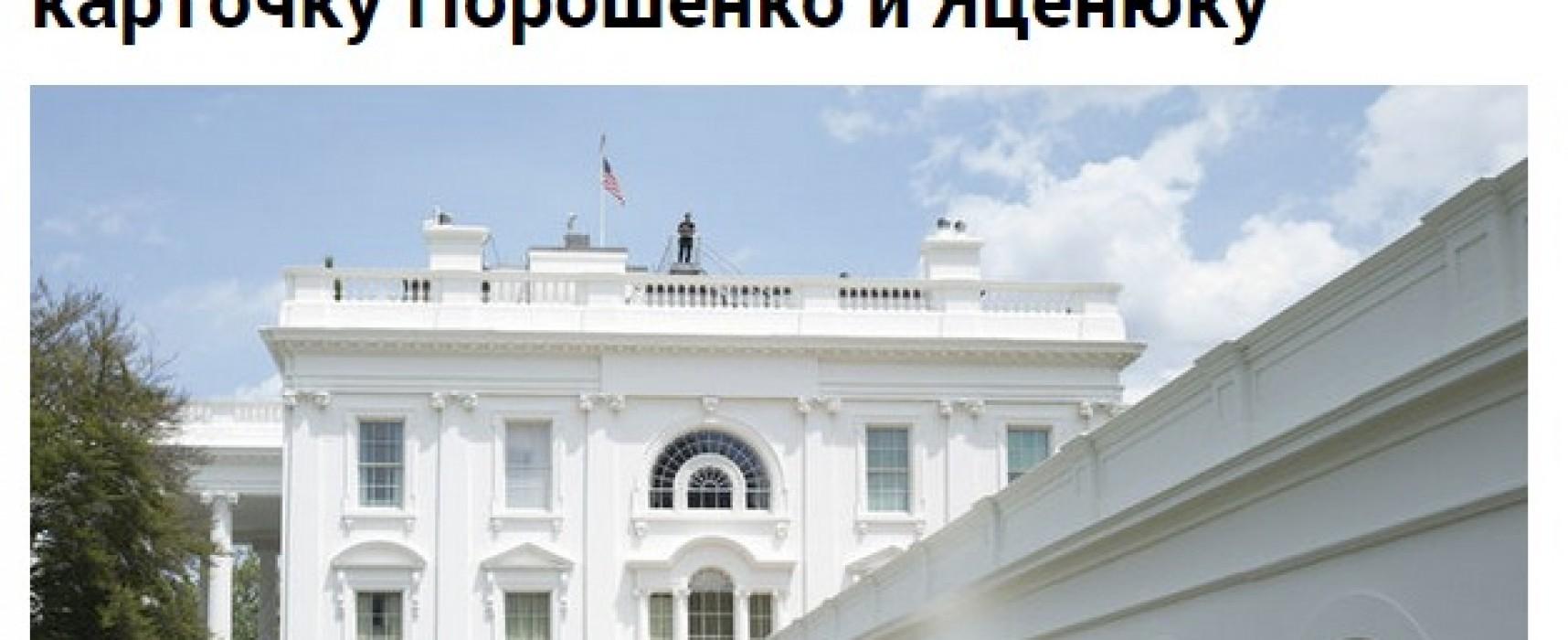 Советник Байдена опроверг информацию о «желтой карточке» для Украины