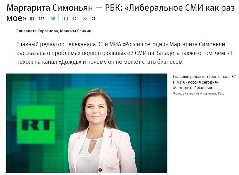Интервью Маргариты Симоньян для РБК. Скриншот rbc.ru.